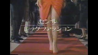 Cecilene Cecile Leg Fashion.