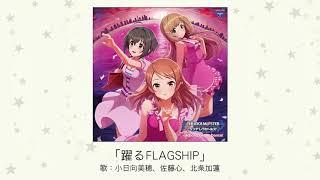 【アイドルマスター】「躍るFLAGSHIP」(歌:小日向美穂、佐藤心、北条加蓮)