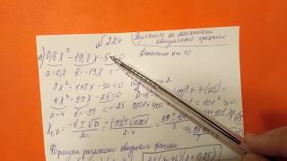 224 Алгебра 9 класс. Разложите на множители Квадратный трехчлен