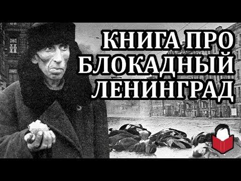 ВАЖНАЯ КНИГА ПРО БЛОКАДУ ЛЕНИНГРАДА