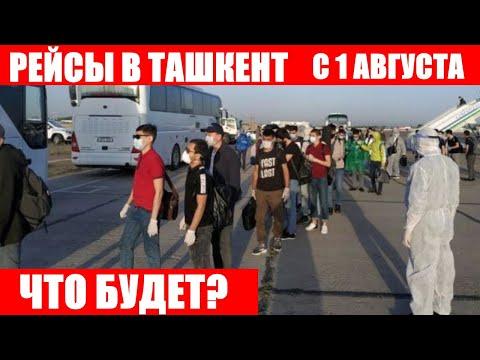 ВАЖНО! Авиарейсы в Узбекистан, что будет после 1 августа. Узбекские авиалинии