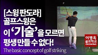 골프스윙, 지상최고의 타격법 /모든 스윙은 여기서 출발…