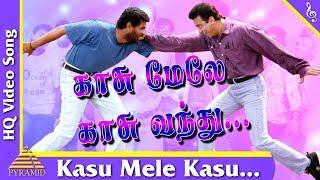 Kadhala Kadhala Tamil Movie Songs | Kaasumela Video Song | Kamalhaasan | Prabhu Deva| காசு மேலே காசு