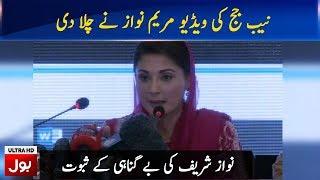 Maryam Nawaz Expose NAB Judge Video   Breaking News   BOL News