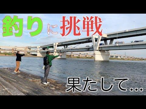 【挑戦】荒川で釣りに挑戦!!果たして結果は...