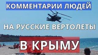 Комментарии людей на русские вертолеты в Крыму!