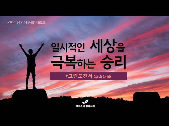 10월 21일 수요 성경 공부 - 일시적인 세상을 극복하는 승리
