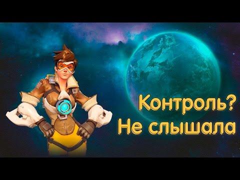 видео: heroes of the storm : покатушки с Трейсер (перезалив)