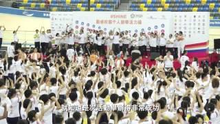 #Shine動感校園 - 千人創舉活力操