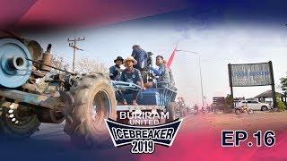 Buriram United IceBreaker 2019 EP.16 บุกป่วนหมู่บ้านผ้าไหม