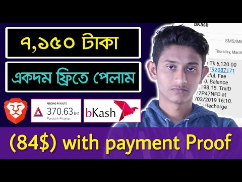 84 Dollars Earn Brave Browser With Payment Proof Bkash App | Earn Tutorial Bangla 2019