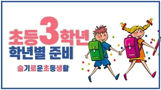 초등3학년의 시기별 특징, 신경써야할 공부, 학교생활의…