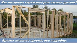 Как построить каркасный дом самому? Подробная инструкция.