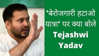 'बेरोजगारी हटाओ यात्रा' पर Tejashwi Yadav | Tejashwi Exclusive Interview | Berojgari Hatao Yatra
