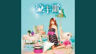 三浦サリー - キラリ