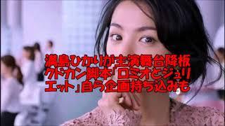 満島ひかりが主演舞台降板 クドカン脚本「ロミオとジュリエット」自ら企...