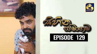 SIHINA SAMAGAMA Episode 129 ||''සිහින සමාගම'' || 27th November 2020 Thumbnail