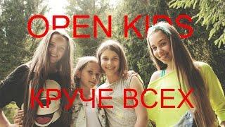 OPEN KIDS - КРУЧЕ ВСЕХ (КЛИП)
