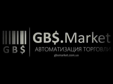 Добавление товара из файла Excel. GBS.Market - программа для автоматизации торговли