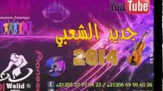 Cha3bi Marocain 2015 - Dj Walid - جديد الشعبي المغربي 2015