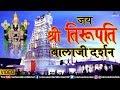 Jai Shree Tirupati Balaji - Darshan (hindi) video