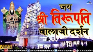 Jai Shree Tirupati Balaji - Darshan (Hindi)