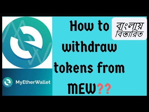 **How To Withdraw Different Tokens/coins From My Ether Wallet? How To Use My Ether Wallet Easily  
