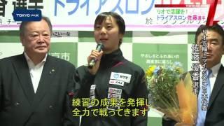 リオデジャネイロオリンピックにトライアスロンの日本代表として出場す...