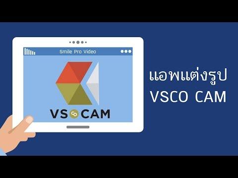 แอพแต่งรูปสไตล์ฟรุ้งฟริ้ง ฮิปสเตอร์  วินเทจ VSCO Cam