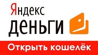 Яндекс деньги регистрация. Создать яндекс деньги кошелек(Яндекс деньги регистрация. Создать яндекс деньги кошелек Это видео для тех, кому нужно создать кошелек..., 2016-02-18T08:12:21.000Z)