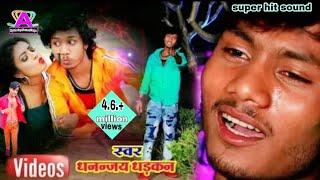DJ...Dhadkan Dhananjay Pyar Mein Bhikari Ban Ke Bhojpuri Bewafai song