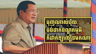 ចង់ដាក់ទណ្ឌកម្មអីក៏ដាក់ឲ្យលឿនមក _ TOP NEWS! speech of Samdech HUN SEN