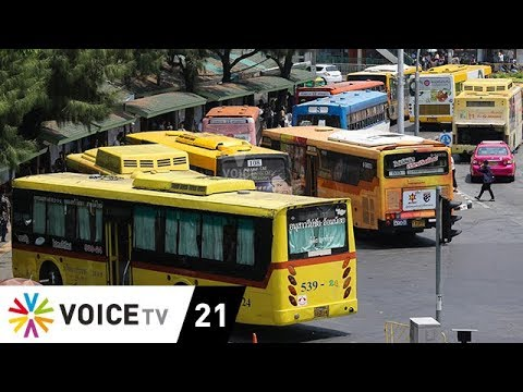 Wake Up News - หมดโปรเลือกตั้ง ขึ้นค่ารถเมล์ ผลักภาระให้ประชาชน