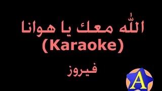 الله معك يا هوانا (Karaoke) - فيروز