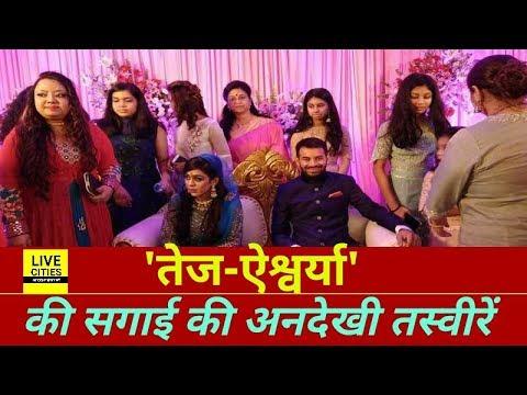 देखें EXCLUSIVE Moments : Tej Pratap Yadav के साथ Engage हो गईं Aishwarya Rai