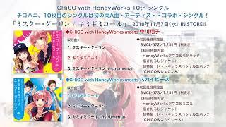 CHiCO with HoneyWorks/ミスター・ダーリン / ギミギミコール【クロスフェード】