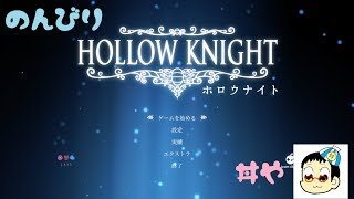 #01 丼屋のHollow Knight