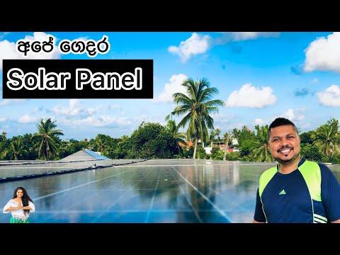Our Solar Power System | අපේ ගෙදර සෝලා පැනල් එක ගැන විස්තර | සොලා පැනල් සවී කිරිම අපිට වාසිද?