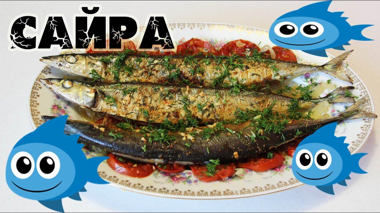 Запеченная рыба сайра в духовке. Вкусный, быстрый и простой в приготовлении рецепт.
