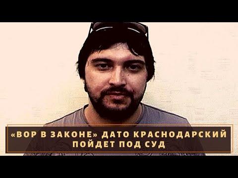 """Вор в законе """"Дато Краснодарский"""" пойдет под суд"""
