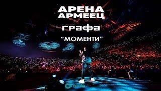 Grafa - Momenti - Live at Arena Armeec 2017