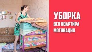видео Уборка квартиры