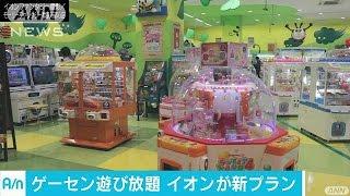 「イオン」ゲーセンで遊び放題プラン 1時間1000円(17/04/06)