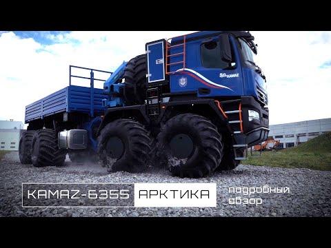 КАМАЗ-Арктика 8х8 — видеообзор от разработчиков