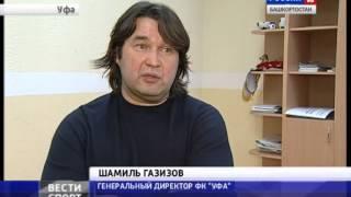 """Новая база ФК """"Уфа"""""""