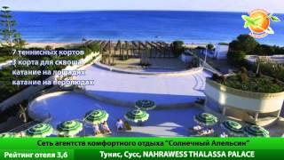 Отель Nahrawess Thalassa Palace в Тунисе. Отзывы фото.(Подробнее: http://sun-orange.ru, Мы Вконакте: http://vkontakte.ru/club18356365. --------------------------------- Отель Nahrawess Thalassa Palace 4* расположе..., 2012-11-14T10:36:42.000Z)