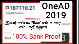 oneadHow can this only earn 10 lakhs?.onead LIVE.onead இவர் எப்படி 10லட்சம் சம்பாதித்தார். 100% LIVE