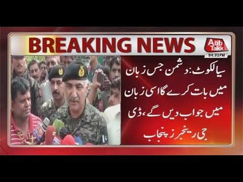 Enemy Will Be Responded Befittingly, DG Rangers Punjab