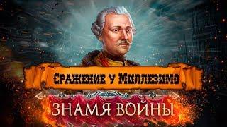Знамя Войны (WARBANNER) - Первая итальянская кампания Бонапарта: Сражение у Миллезимо #2