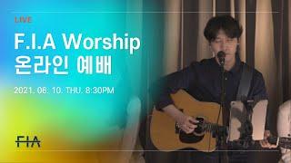 F.I.A LIVE WORSHIP - 피아워십 온라인 예배 (21.06.10)